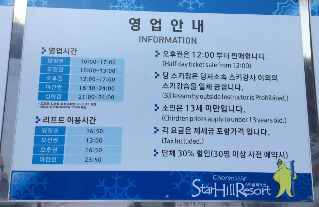 Star Hill Resort lift ticket hours