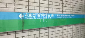 Signs in the Seoul Metro