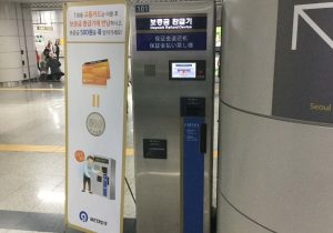 Seoul Metro deposit refund machine