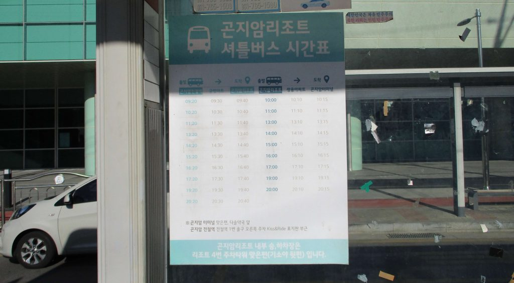 Konjiam Resort shuttle bus schedule