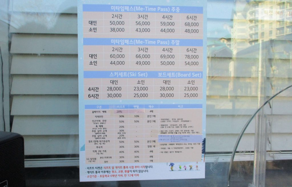 Price list for Konjiam Resort